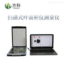 FK-YMS扫描式叶面积测量仪