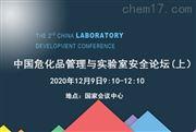 中国危化品管理与实验室安全论坛(上)二