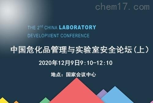 中國?;饭芾砼c實驗室安全論壇(上)三