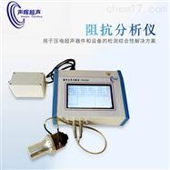超声波阻抗分析仪超声元件分析