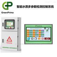 高精度水质监测多参数仪GreenPrima