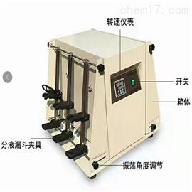 QYLDZ-6分液漏斗倾斜式振荡器