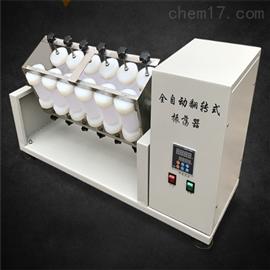 QYFZ-10A全自动翻转式振荡萃取器