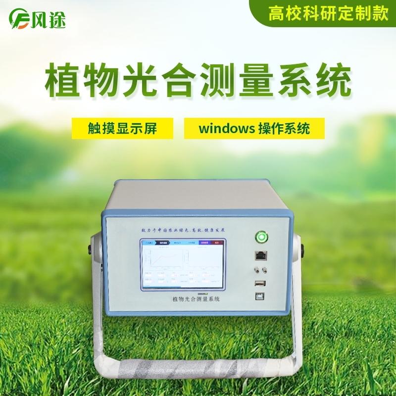 光合作用测定仪型号