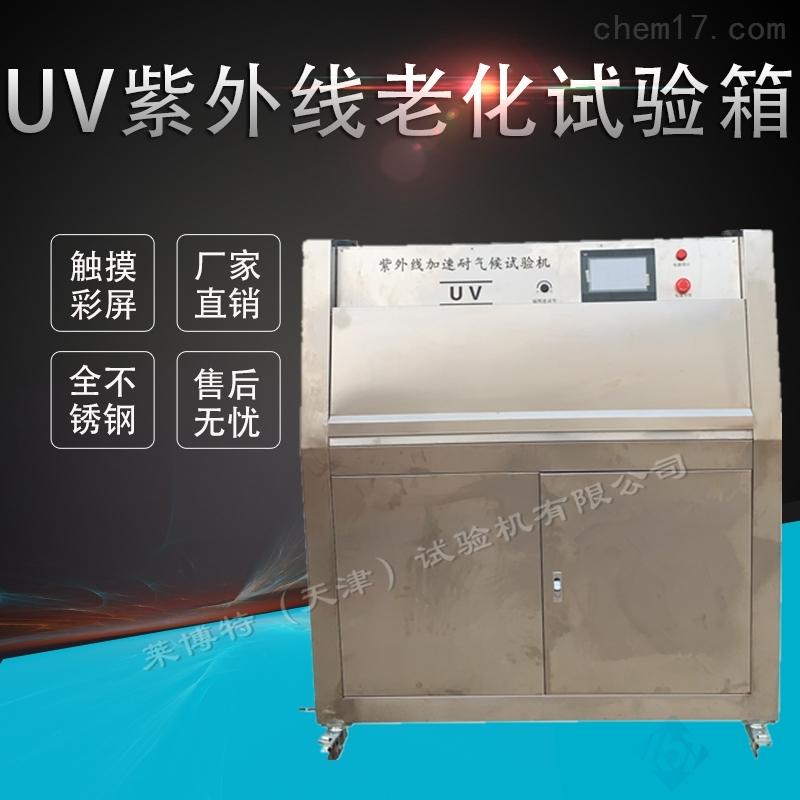 紫外線耐氣候試驗箱(UV)-脆變強度衰退
