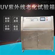 紫外线耐气候试验箱(UV)-脆变强度衰退