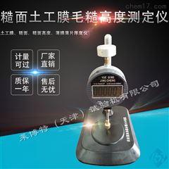LBT-33型糙麵土工膜毛糙高度測定儀-計量標準指標