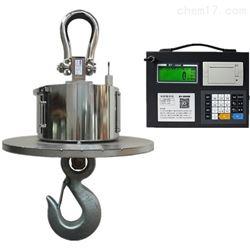 钢厂称铁水用的电子吊秤