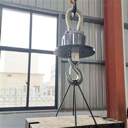 冶炼厂10吨无线耐高温电子吊秤