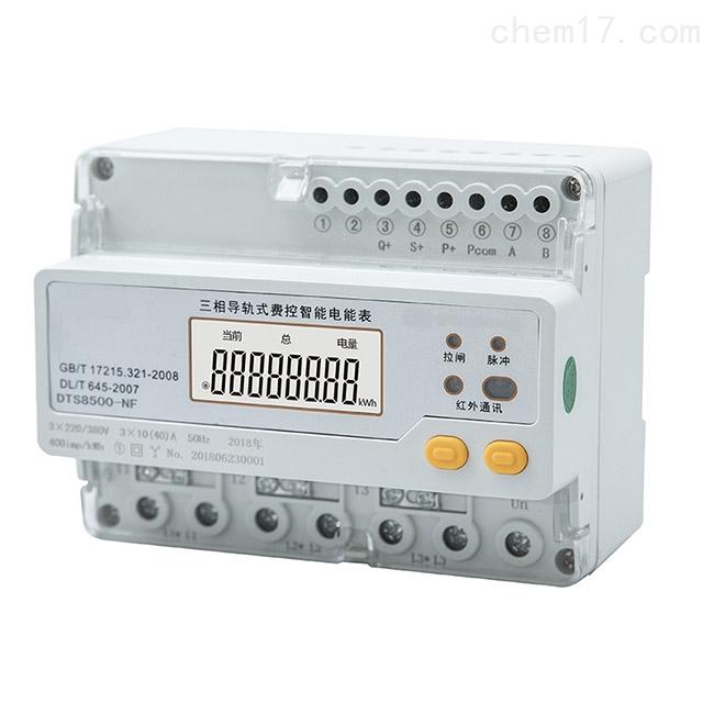 DTZU8003-M4导轨式内控预付费电能表-2020