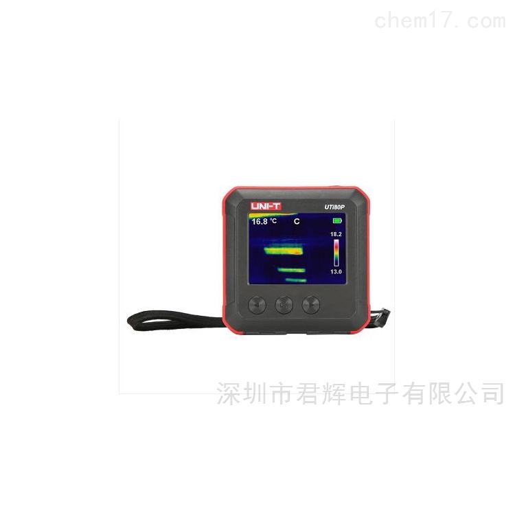 UTi80P迷你型红外热成像仪