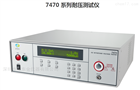 Extech 7473臺灣 華儀 20kVac交流耐壓測試儀