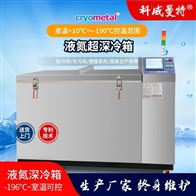 量具液氮冷凍箱