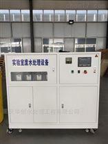 HCW500实验室污水处理设备
