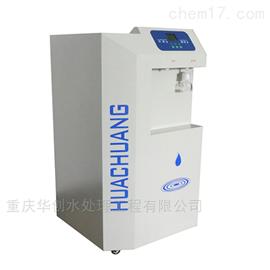 HXD1/2-40L-Y离子水处理设备 超纯水系统
