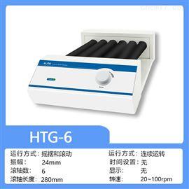上海沪析HTG-6滚轴混匀仪