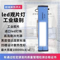RJ-LED5型冷光源工业观片灯黑度5.0D
