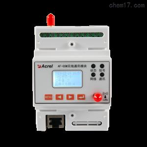AF-GSM500-4G電力物聯網智能網關4G斷電續傳