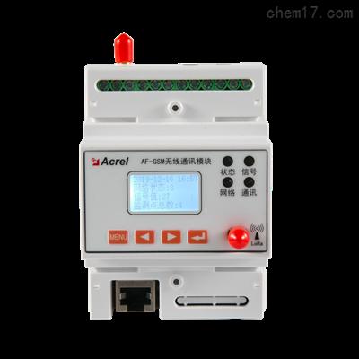 AF-GSM500-4G电力物联网智能网关4G断电续传