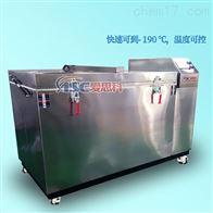 金屬衝壓件專用工業深冷設備