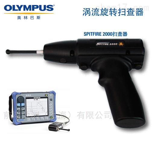 奥林巴斯涡流探伤仪旋转扫查器