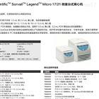 赛默飞Micro17R高速冷冻离心机
