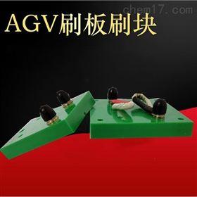 35AAGV小车充电刷 智能机器人