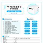 MA-6000型实时荧光定量PCR仪-苏州雅睿生物
