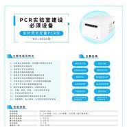 MA-6000型實時熒光定量PCR儀-蘇州雅睿生物