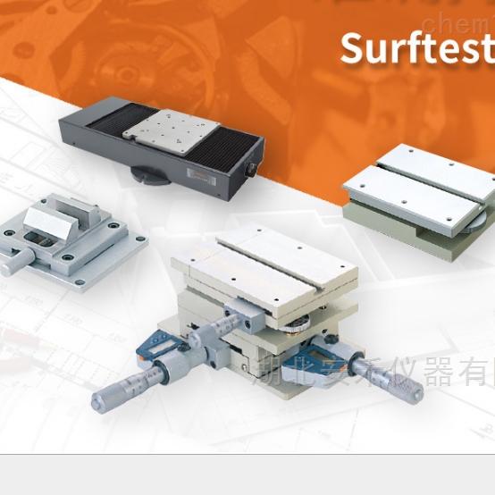 三丰Surftest超级表面粗糙度仪工作台