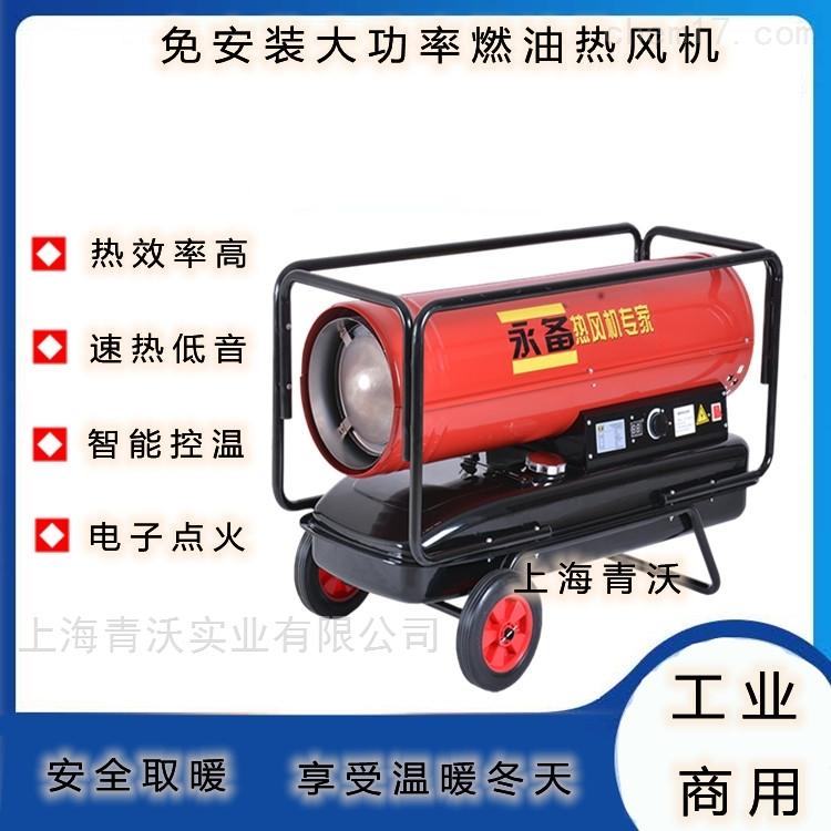 芜湖市48KW柴油热风机 温室大棚取暖热风炮