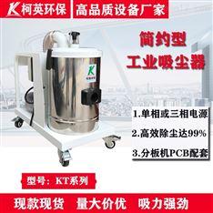 移动式小型工业吸尘器净化设备