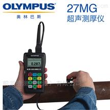 27MG奥林巴斯超声波测厚仪