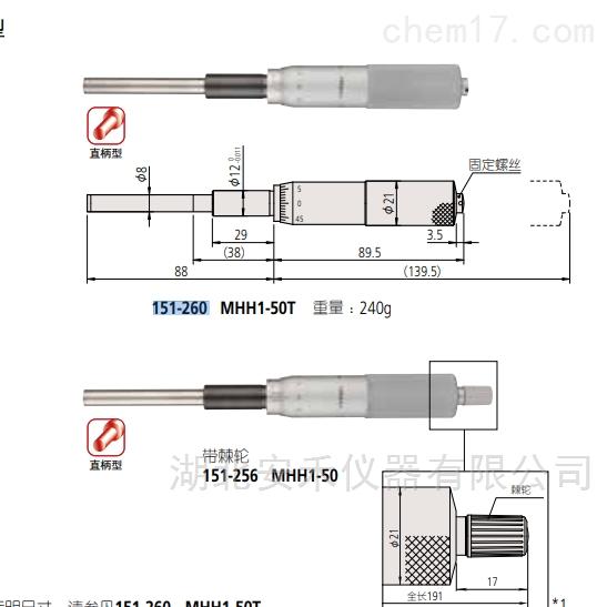 测微头151中型标准型8mm 日本三丰