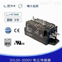 DVL50/DVL125/DVL150DVL125电压传感器