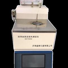 SH0059B-1标准GB/T0059B液晶彩屏润滑油蒸发损失度仪