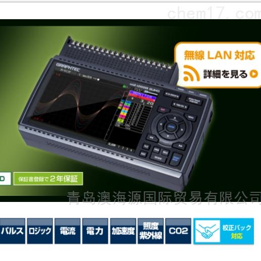 日本图技GRAPHTEC温度测量仪GL840系列