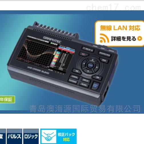 MIDI记录仪图技GRAPHTEC温度测试仪GL240