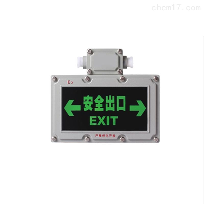 防爆安全出口标志灯BYY51长方形EXIT