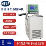 低溫冷卻液循環泵(機)