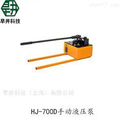 HJ-700D手动液压泵