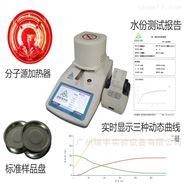 深圳冠亚CS-118F高精度水份测定仪7寸液晶