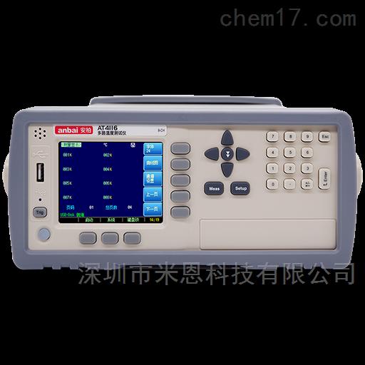 安柏anbai AT4116多路温度记录仪