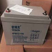 欧瑞克蓄电池6-FM-17/12V17AH成交价格