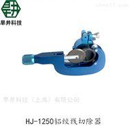 HJ-1250铝绞线切除器