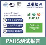 油墨PAHS检测|深圳PAHS检测机构