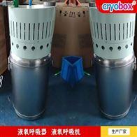 cryometal液氧呼吸器