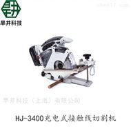 HJ-3400充电式接触线切割机