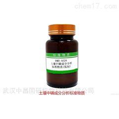 RMH-A026土壤中磷成分分析标准物质
