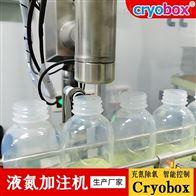 食用油液氮加注係統